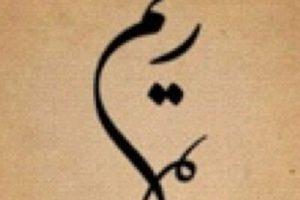 معنى اسم ريم وحكم الشرع فيه