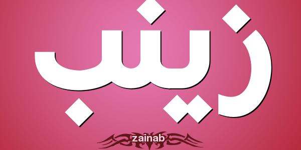معنى اسم زينب ودلالته