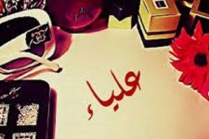 معنى اسم علياء وحكم الشرع فيه