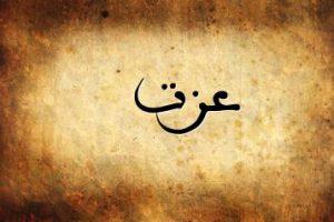 معنى اسم عزت وحكم التسمية به