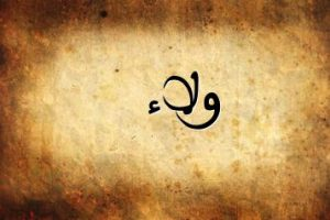 اسم ولاء وحكم الشرع فيه