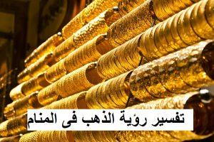 تفسير رؤيا الذهب في المنام
