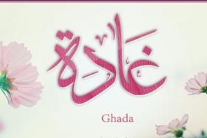 معنى اسم غادة وحكم تسميته