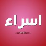 معنى اسم إسراء ودلالته في الإسلام