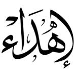 معنى اسم إهداء في اللغة العربية