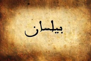 معنى اسم بيلسان وحكمه في الإسلام