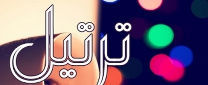 معنى اسم ترتيل في الإسلام