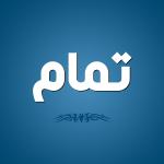 معنى اسم تمّام في اللغة العربية