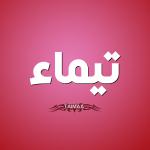 معنى اسم تيماء في اللغة العربية