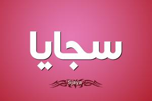 معنى اسم سجايا وحكم الإسلام فيه