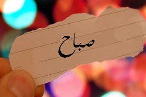 معنى اسم صباح ودلالته