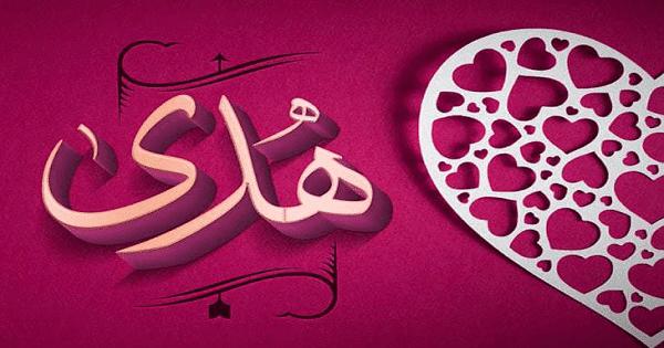 معنى اسم هدى في القرآن الكريم