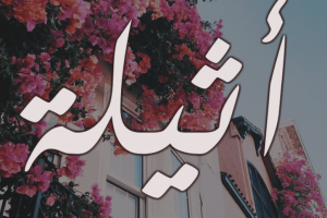 معنى اسم أثيلة وحكمه في الشرع الإسلامي