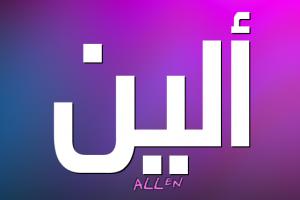 معنى اسم ألين في القاموس العربي