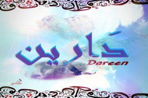 معنى اسم دارين في معجم اللغة العربية وحكم تسميته