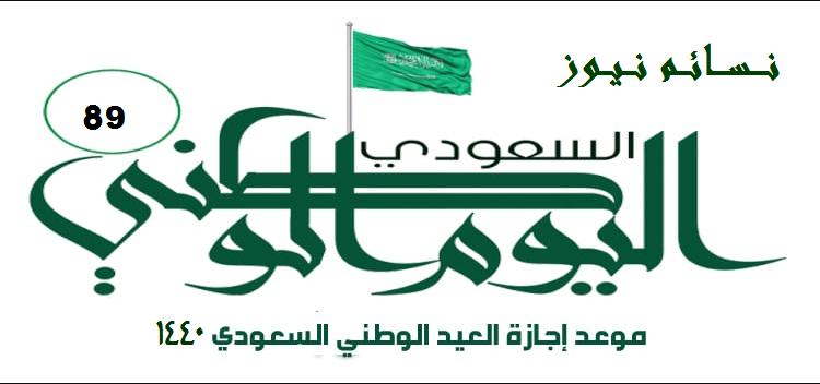 موعد اليوم الوطني السعودي 2018 والاحتفال به تاريخ اليوم الوطني 1440 متى سيكون بالهجري والميلادي نسائم نيوز
