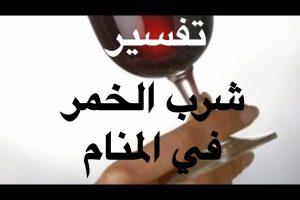 تفسير حلم شرب الخمر في المنام
