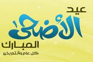 مسجات عيد الاضحى 2018 رسائل عيد مبارك وكل عام وانتم بخير اجمل رسايل تهاني العيد السعيد