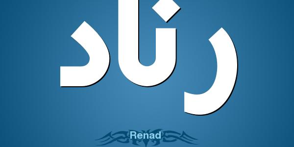 معنى اسم رناد داخل قاموس المعاني