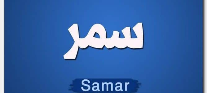 معنى اسم سمر داخل قاموس المعاني