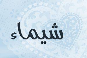معنى اسم شيماء وحكم التسمية به
