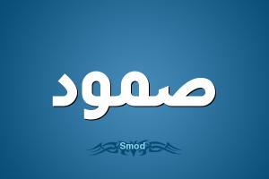 معنى اسم صمود وأصله في اللغة العربية