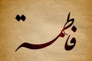 معنى اسم فاطمة في قاموس المعاني