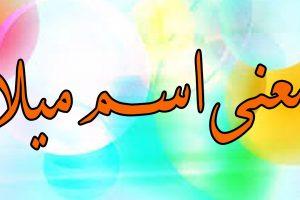 معنى اسم ميلا وهل هو حرام
