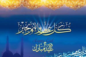 موعد عيد الاضحى 2018 في السعودية متى تاريخ عيد الاضحى المبارك لعام 1439 في مصر والدول العربية