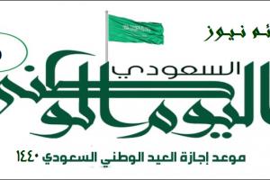 اجازة اليوم الوطني 2018 / 1440 موعد بدء وانتهاء اجازة اليوم الوطني السعودي 88 للقطاع الخاص والحكومي