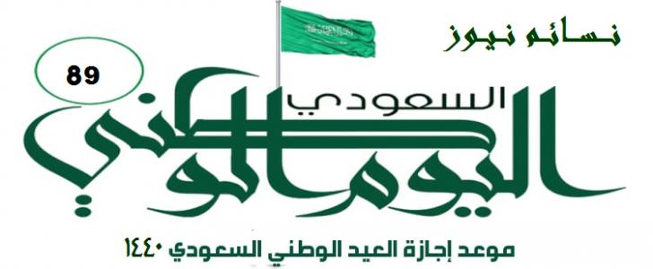 موعد اليوم الوطني السعودي 2018 والاحتفال به | تاريخ اليوم الوطني 1440 متى سيكون بالهجري والميلادي