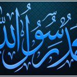 تفسير حلم الصلاة على النبي في المنام للإمام الصادق