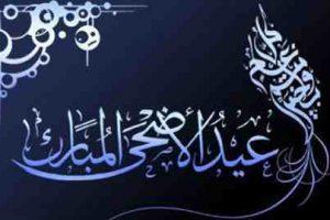 ما هو عيد الأضحى ولماذا يحتفل به المسلمون؟
