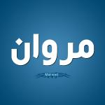 معنى اسم مروان داخل قاموس المعاني
