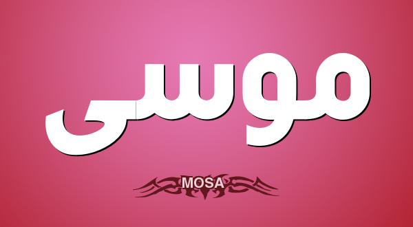 معنى اسم موسى