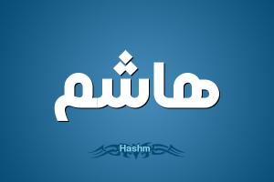 معنى اسم هاشم داخل قاموس المعاني