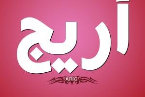 معنى اسم أريج المستوحى من القرآن الكريم