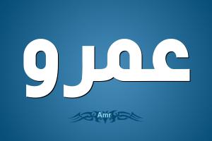 معنى اسم عمرو ودلالته