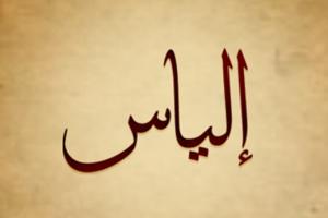 معنى اسم إلياس في اللغة العربية وأصله