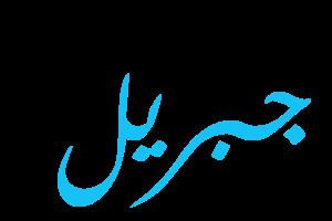 معنى اسم جبريل وحكم التسمية به