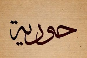 معنى اسم حورية وحكم التسمية بهذا الاسم