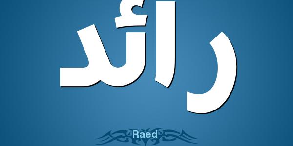 معنى اسم رائد داخل قاموس المعاني
