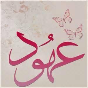 معنى اسم عهود المستوحى من القرآن الكريم