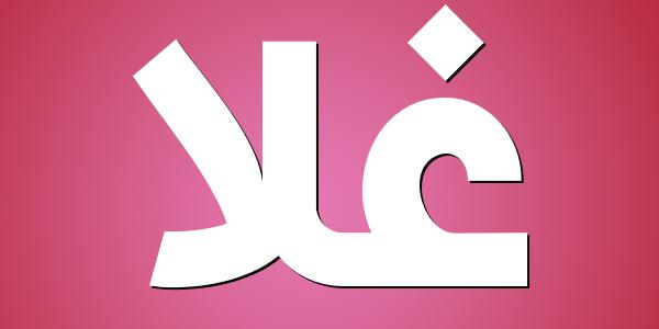 معنى اسم غلا في اللغة العربية