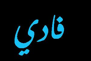 معنى اسم فادي في اللغة العربية