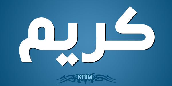 معنى اسم كريم في اللغة العربية