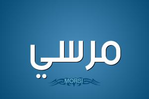 معنى اسم مرسي في اللغة العربية