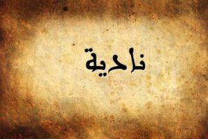 معنى اسم نادية في اللغة العربية