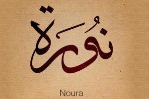 معنى اسم نورة المستوحى من القرآن الكريم