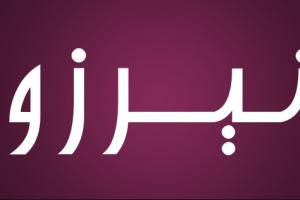 معنى اسم نيروز وعادات الفرس والأكراد